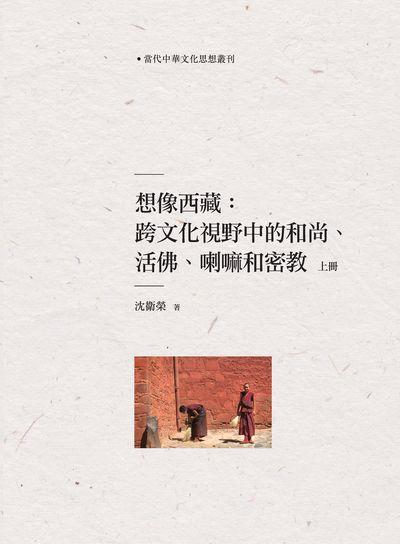 想像西藏:跨文化視野中的和尚、活佛、喇嘛和密教. 上冊