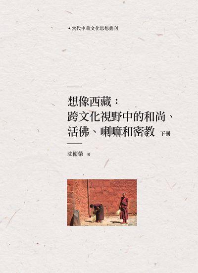 想像西藏:跨文化視野中的和尚、活佛、喇嘛和密教. 下冊