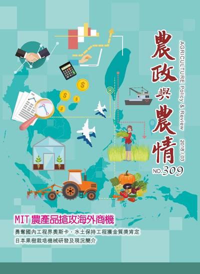 農政與農情 [第309期]:MIT農產品搶攻海外商機