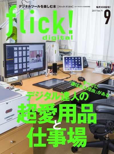 flick! digital [2017 September vol.71]:デジタル達人の超愛用品と仕事場