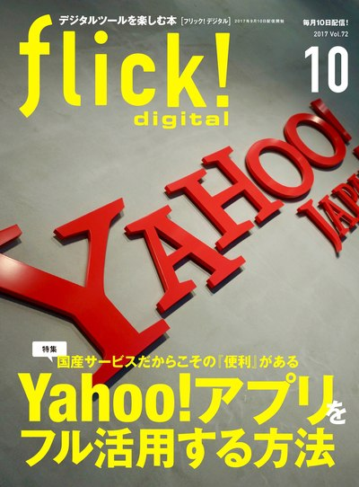 flick! digital [2017 October vol.72]:Yahoo!アプリをフル活用する方法