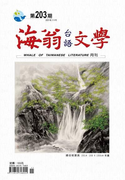 海翁台語文學