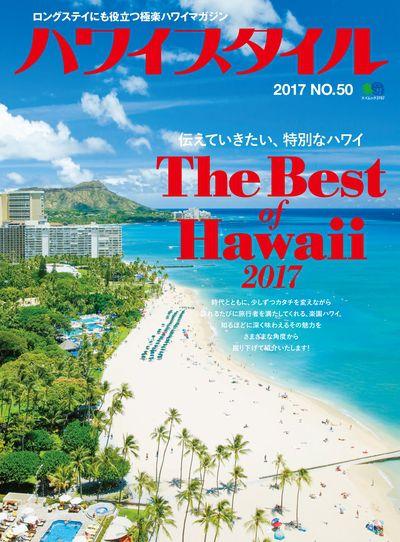 ハワイスタイル [Vol.50]:ロングステイにも役立つ極楽ハワイマガジン:The Best Hawaii 2017