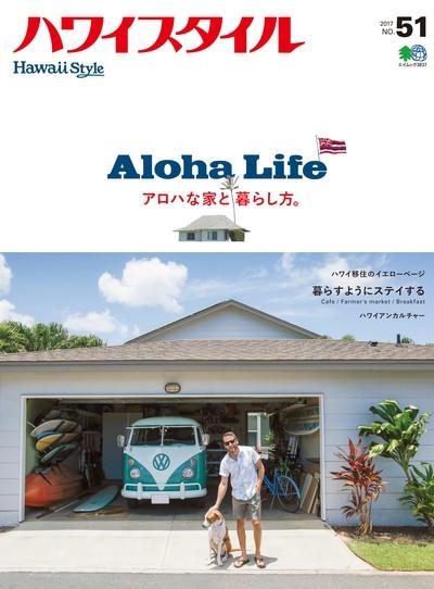 ハワイスタイル [Vol.51]:ロングステイにも役立つ極楽ハワイマガジン:Aloha life