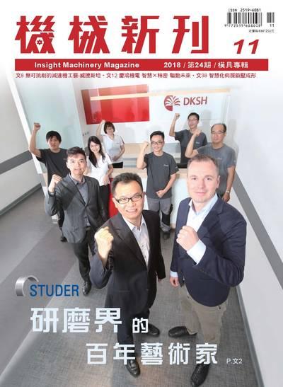 機械新刊=Insight Machinery Magazine