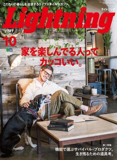 Lightning [2017年10月號 Vol.282]:家を楽しんでる人って カッコいい。