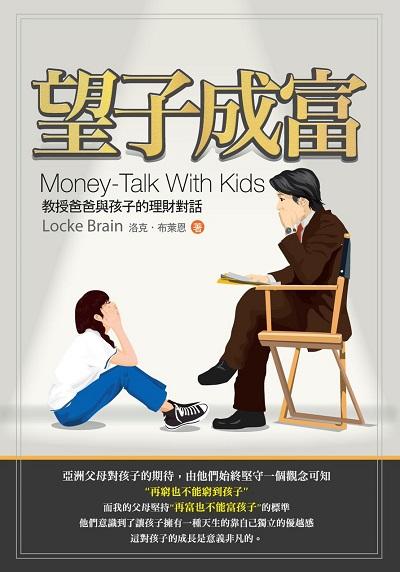 望子成富:教授爸爸與孩子的理財對話