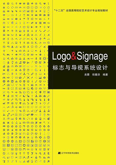 標誌與導視系統設計