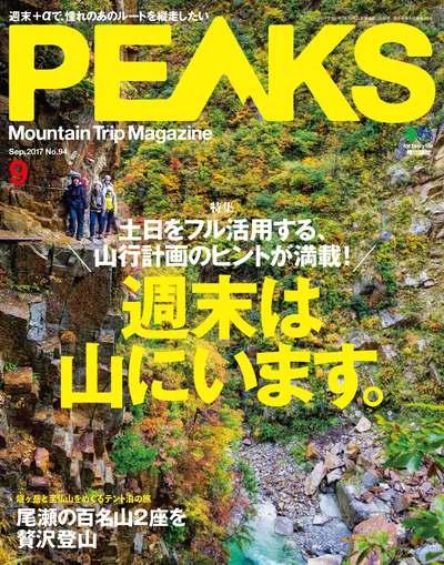 PEAKS [NO.94]:週末は山にいます。