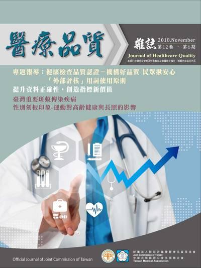 醫療品質雜誌 [第12卷‧第6期]:健康檢查品質認證