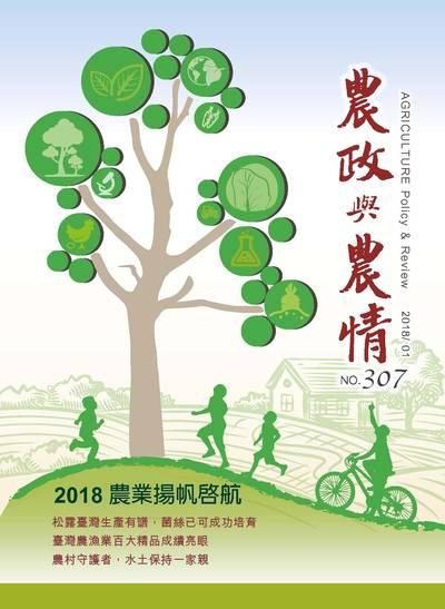 農政與農情 [第307期]:2018 農業揚帆啟航