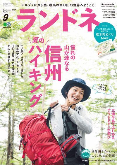 ランドネ [September 2017 Vol.91]:信州 夏のハイキング