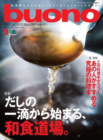 buono [2017年09月号]:だしの 一滴から始まる、和食道場。