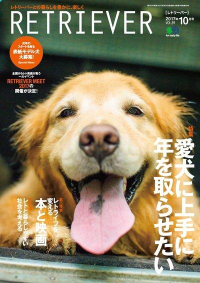Retriever [2017年10月号 Vol.89]:愛犬に上手に年を取らせたい