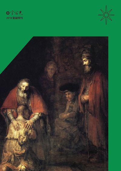 宇宙光 [Vol. 45 No.536] [有聲書]:2018聖誕特刊