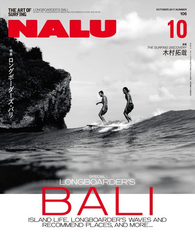 Nalu [OCTOBER 2017 Vol.106]:BALI