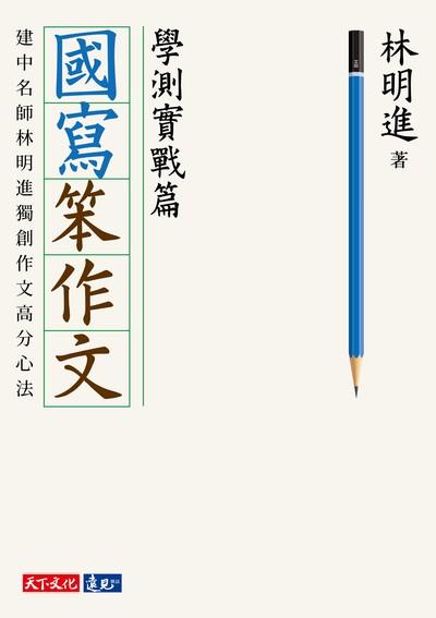 國寫笨作文:建中名師林明進獨創作文高分心法, 學測實戰篇