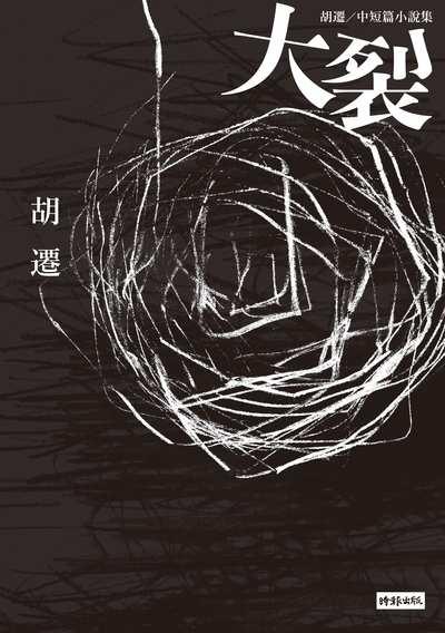 大裂:胡遷/中短篇小說集