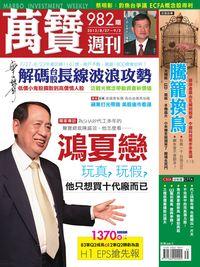 萬寶週刊 2012/08/27 [第982期]:連九藍能擋台股漲?