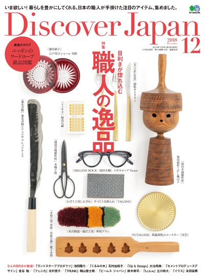Discover Japan [December 2018 12月号]:目利きが惚れ込む 職人の逸品