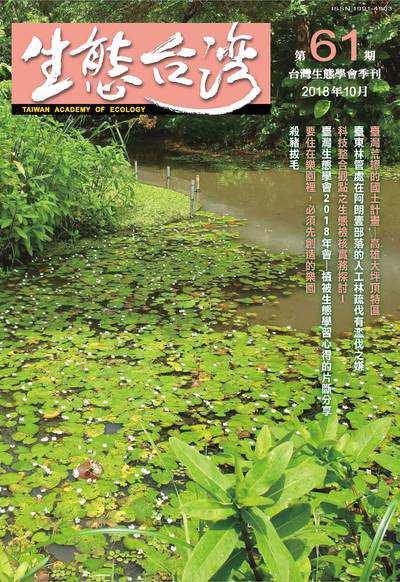 生態台灣 [第61期]:台灣生態學會季刊