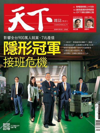 天下雜誌 2018/11/21 [第661期]:隱形冠軍 接班危機