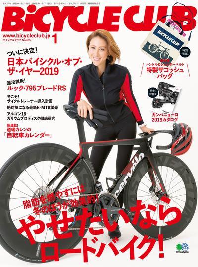 BiCYCLE CLUB [2019 January No.405]:やせたいなら ロードバイク!