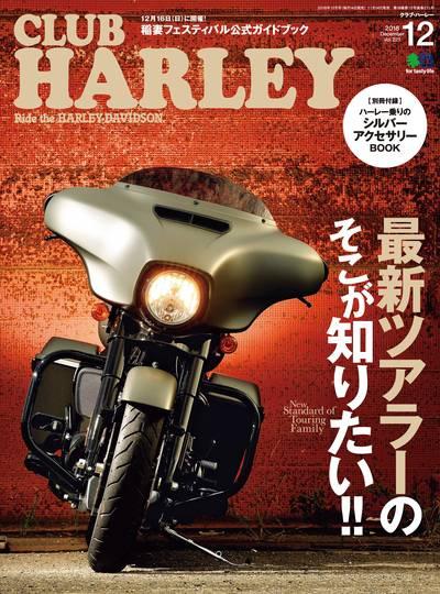 CLUB HARLEY [December 2018 Vol.221]:最新ツアラ一のそこが知りたい