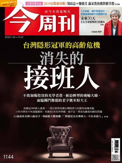 今周刊 2018/11/26 [第1144期]:消失的接班人