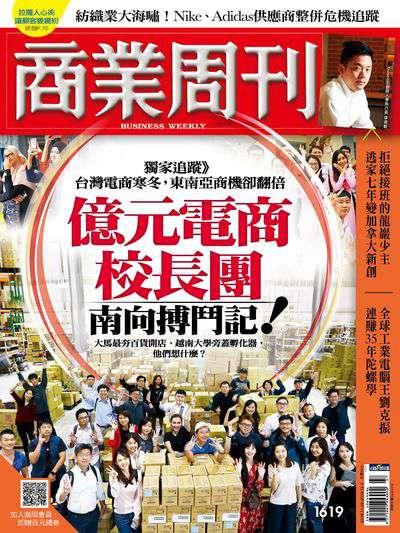商業周刊 2018/11/26 [第1619期]:億元電商校長團