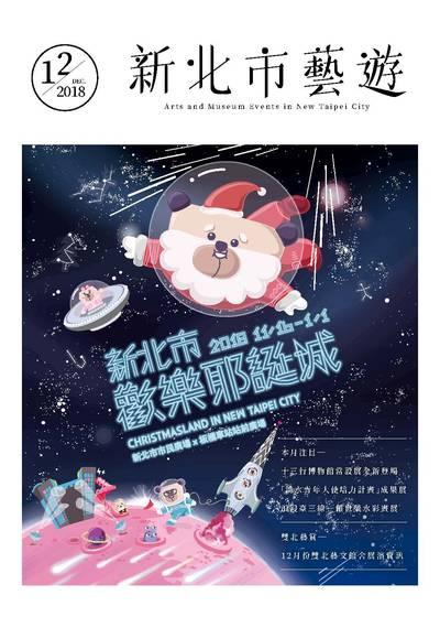 新北市藝遊 [2018年12月號]:新北市歡樂耶誕城