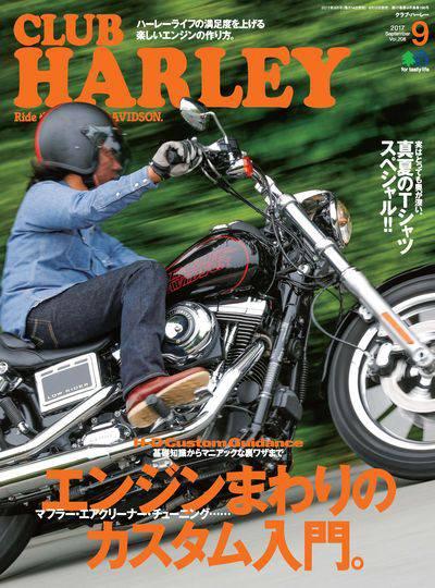 CLUB HARLEY [September 2017 Vol.206]:エンジンまわりの カスタム入門。