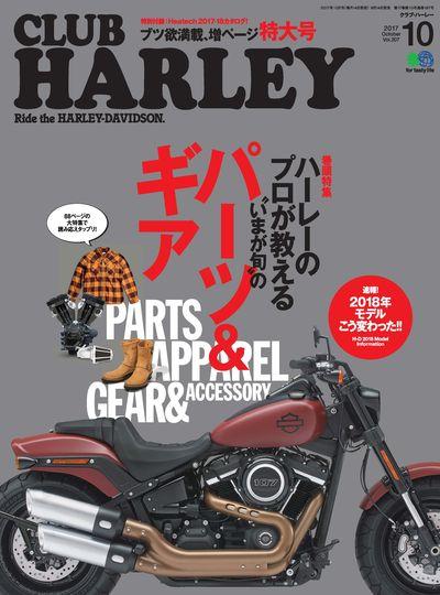 CLUB HARLEY [October 2017 Vol.207]:パーツ&ギア