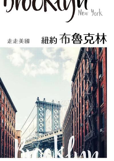 欣台灣 [第35期]:走走美國 紐約布魯克林