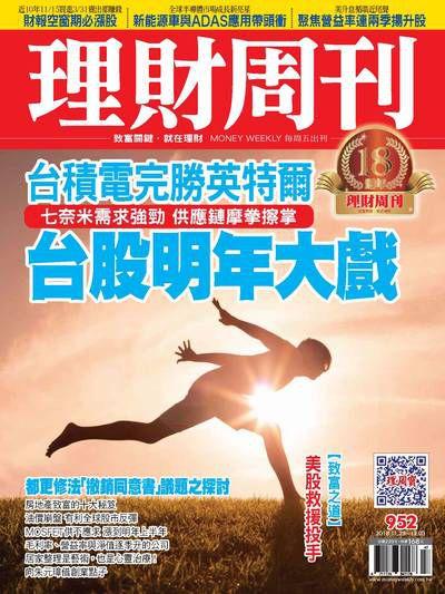 理財周刊 2018/11/23 [第952期]:台積電完勝英特爾 台股明年大戲