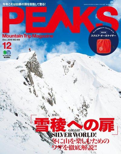 PEAKS [NO.109]:「雪稜への扉」 冬に山を楽しむためのワザを徹底解説!!