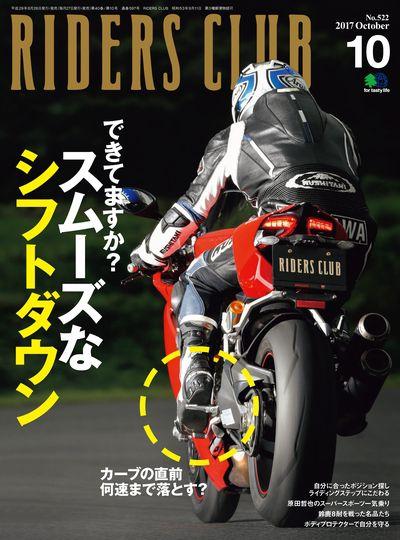 Riders club [October 2017 Vol.522]:できてますか? スムーズなシフトダウン