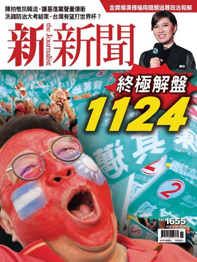 新新聞 2018/11/22 [第1655期]:終極解盤1124