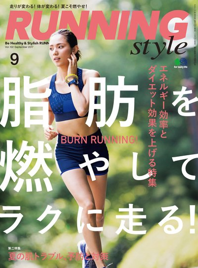 Running style [September 2017 Vol.102]:脂肪を 燃やしてラクに走る!