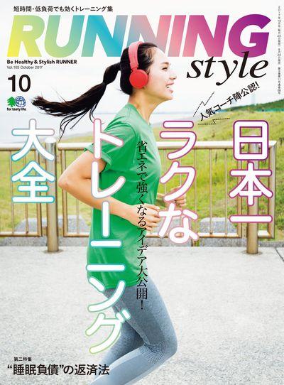 Running style [October 2017 Vol.103]:日本一ラクなトレーニング大全