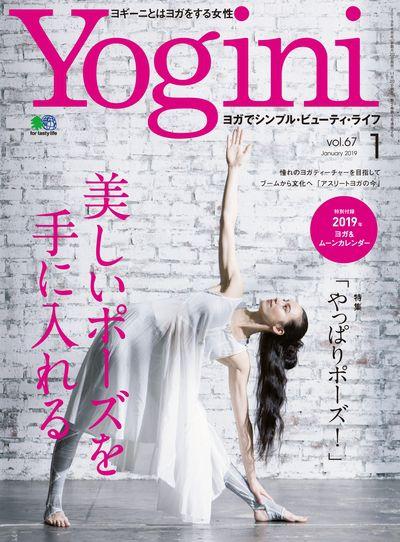 Yogini [Vol.67]:美しいポーズを手に入れる