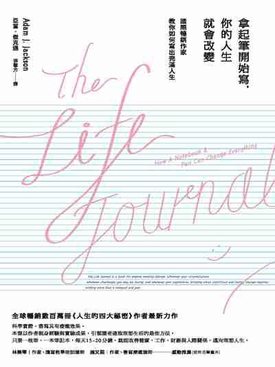 拿起筆開始寫, 你的人生就會改變:國際暢銷作家教你如何寫出完滿人生
