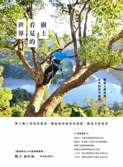 樹上看見的世界