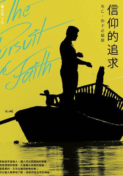 信仰的追求:死亡, 你不必驕傲