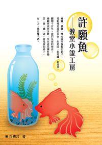 許願魚:教室小說工房