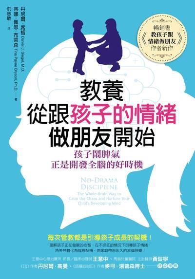 教養 從跟孩子的情緒做朋友開始:孩子鬧脾氣 正是開發全腦的好時機