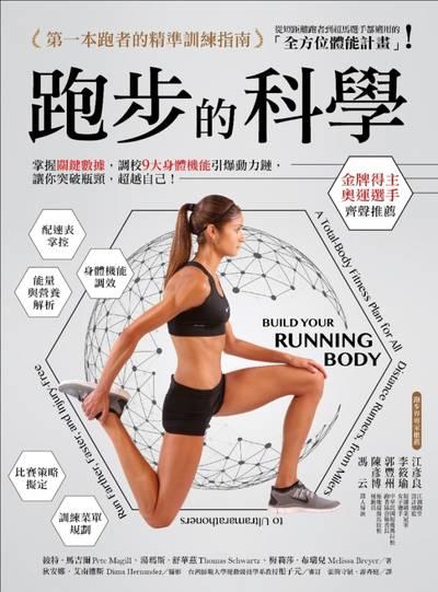 跑步的科學:掌握關鍵數據,調校9大身體機能引爆動力鍊,讓你突破瓶頸,超越自己!