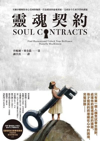 靈魂契約:五個步驟解除身心受困的枷鎖, 打造健康的靈魂系統, 完成你今生要學習的課題