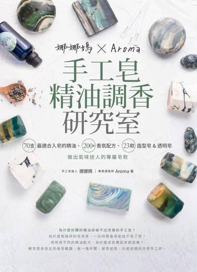 娜娜媽x Aroma手工皂精油調香研究室