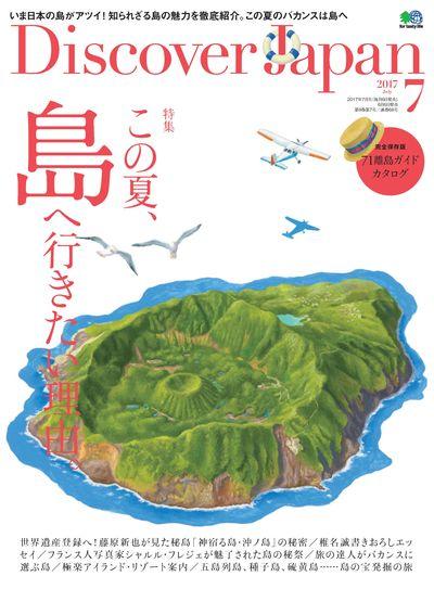 Discover Japan [July 2017 07月号]:この夏、島へ行きたい理由。